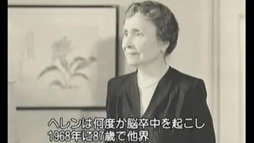 02.ヘレン・ケラー他界.jpg