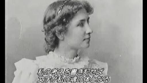 04.ヘレン・ケラー.jpg