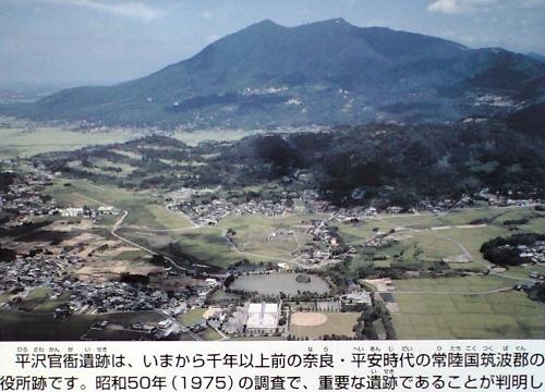 平沢官衙遺跡と筑波山