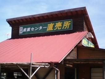 阿見の直売所