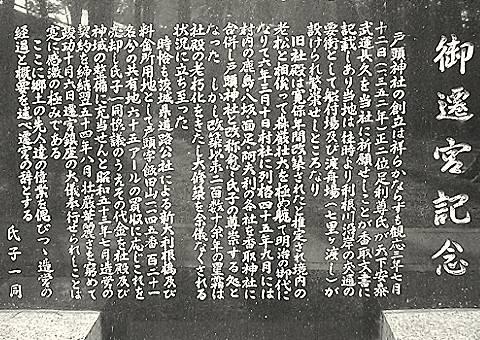 戸頭神社の遷宮記念碑