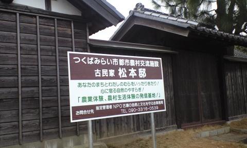 古瀬の自然と文化を守る会