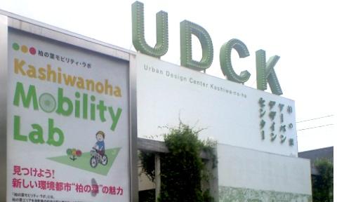 UDCK(柏の葉アーバンデザインセンター)