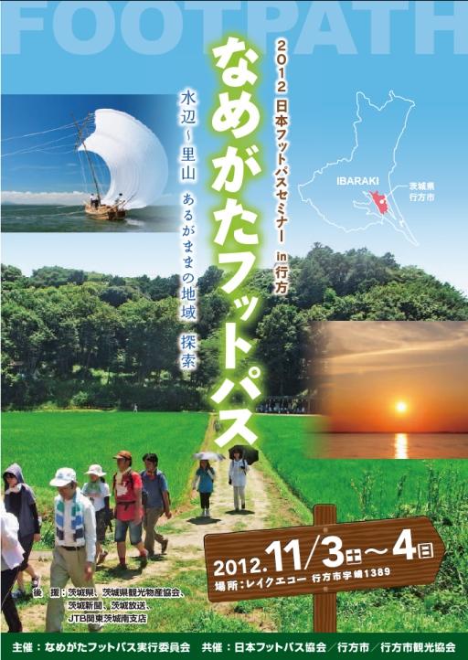 2012日本フットパスセミナーin行方(なめがた)
