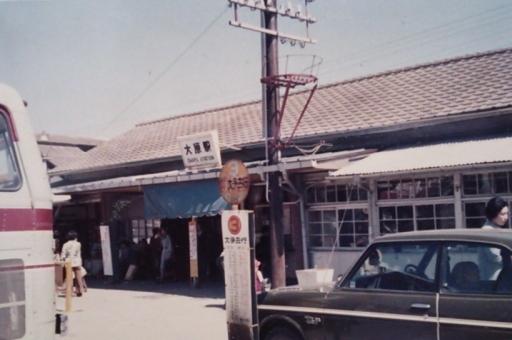 40年前の大原駅.jpg