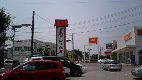 坂東市の四ツ六庵(よつろくあん)