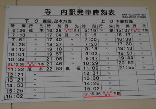 寺内駅時刻表