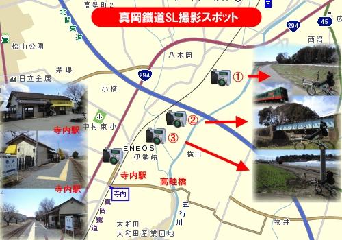 真岡鐵道SL撮影スポット