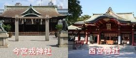 今宮戎神社と西宮神社