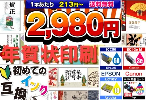 おすすめ初めての互換インク.jpg