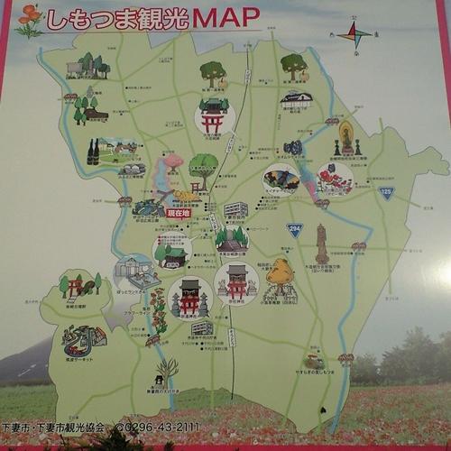 しもつま観光MAP