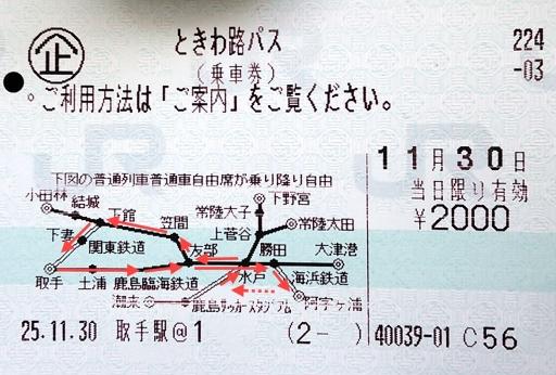 ときわ路パスでぐるっと茨城.jpg