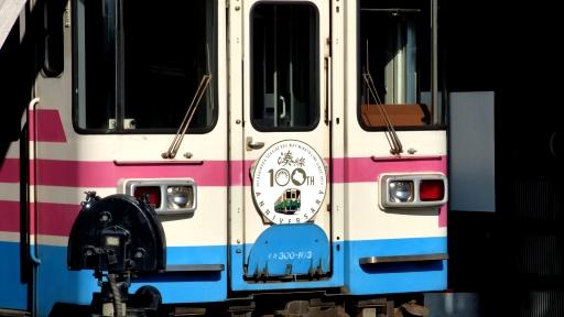 ひたちなか海浜鉄道(湊線100周年).jpg