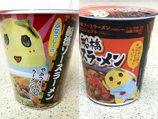 ふなっしーソースラーメン(カップ麺)2種類.jpg