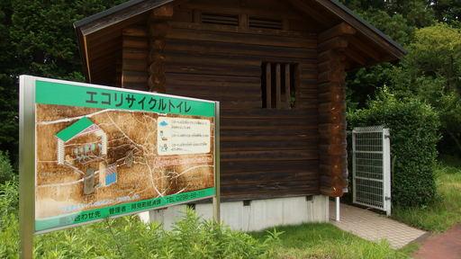 エコリサイクルトイレ.JPG
