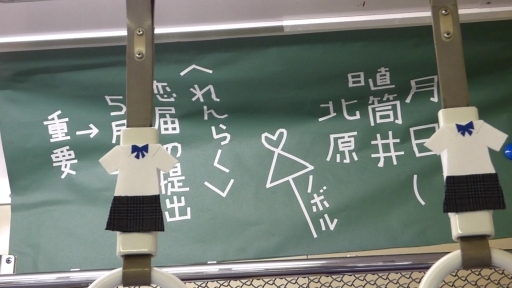 恋届けシート(流山線).jpg