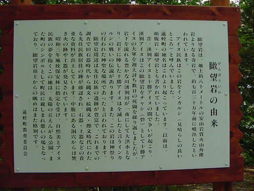 ガンボウ岩(2).JPG