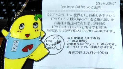 スタバの100円コーヒー.jpg