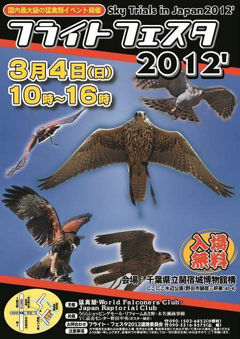 フライトフェスタ2012ポスター