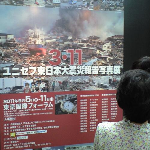 ユニセフ東日本大震災写真展