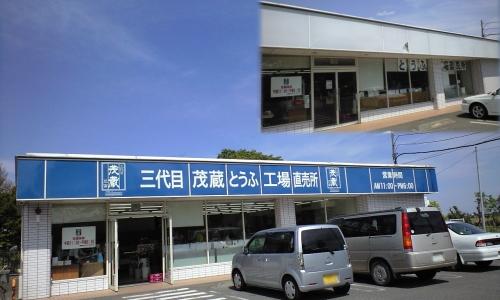 三代目茂蔵(松伏直売所)