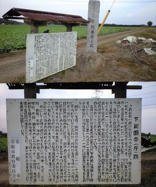 下総国亭(庁)跡.jpg