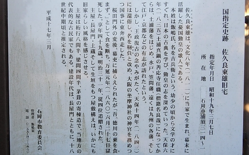 佐久良東雄旧宅解説(国指定史跡)