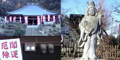 印西七福神(弁財天)観音寺