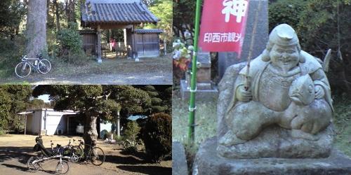 印西七福神(恵比寿)三宝院