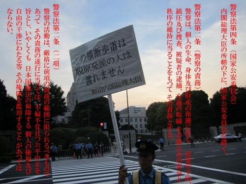 国会議事堂前の横断歩道を通せんぼする警察
