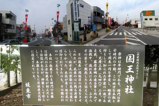 国王神社と将門祭りメイン会場.jpg