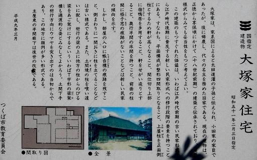 大塚家住宅解説(国指定建造物)