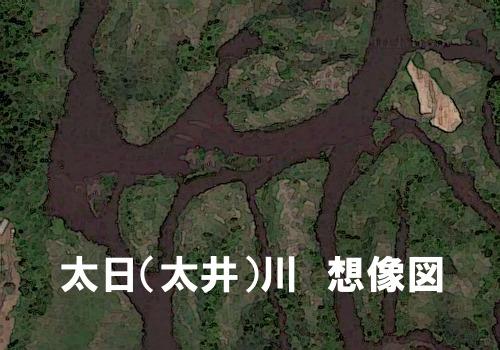 太日(太井)川想像図