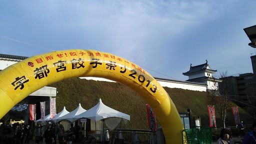 宇都宮餃子祭り2013.JPG