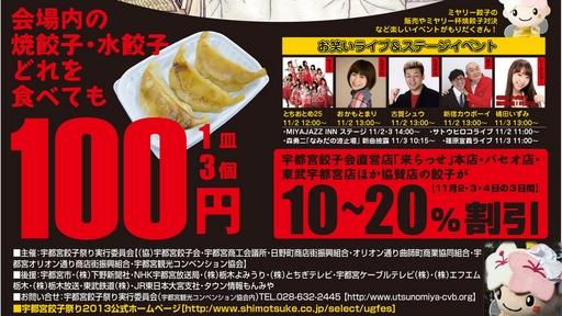 宇都宮餃子3個100円.jpg