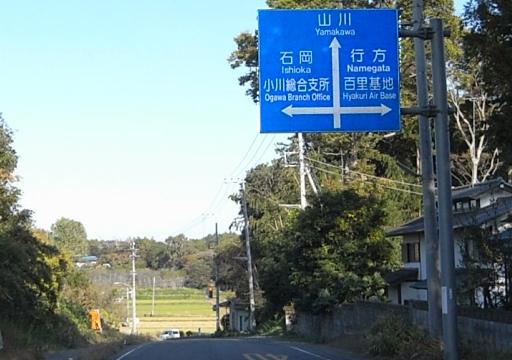 小川南中から茨城空港(百里基地正門)