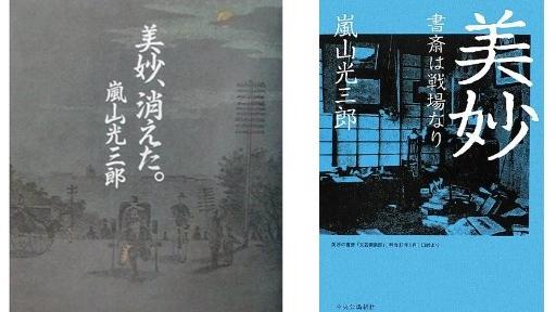 山田美妙と嵐山光三郎.jpg