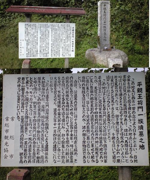 平親王将門一族の墳墓