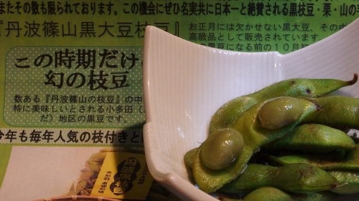幻の枝豆(丹波黒豆の枝豆).JPG