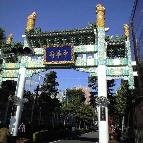 延平門(横浜中華街)