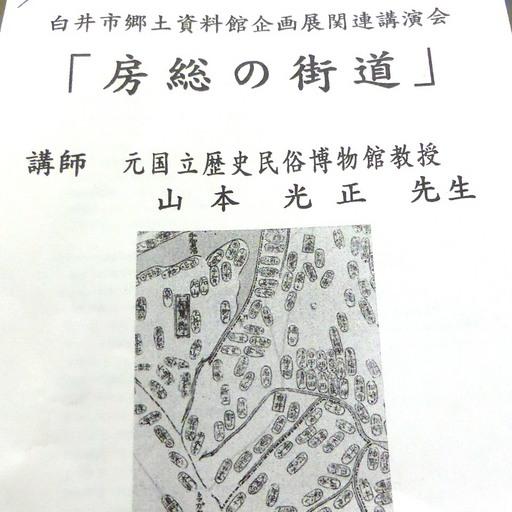 房総の街道.JPG