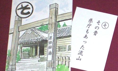 東葛歴史かるた県庁跡