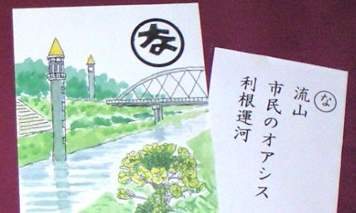 東葛歴史かるた利根運河