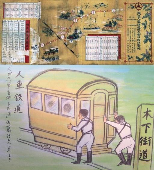 東葛人車鉄道.jpg