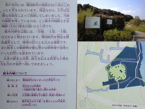 根木内城跡公園(松戸市)