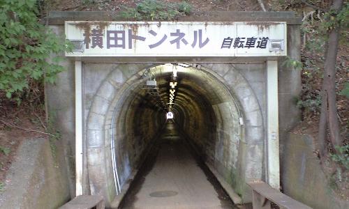 多摩湖の横田トンネル