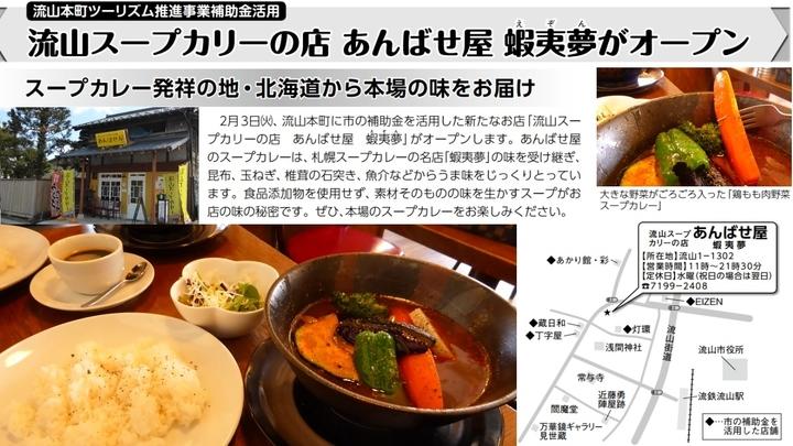 流山De札幌スープカレー.jpg