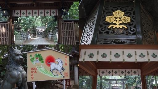 流山市諏訪神社の神紋.jpg