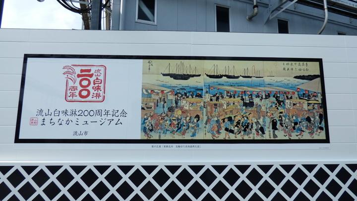 流山白みりん200周年記念_01.JPG