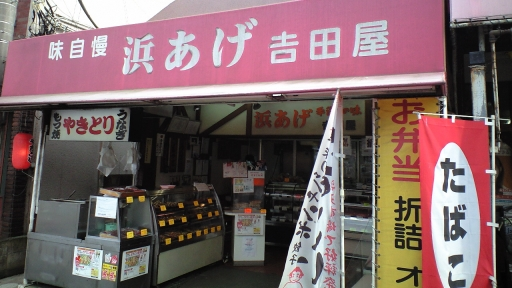 浜あげ吉田屋(流山市).jpg